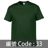 印衫TS002 33C