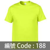 印衫TS002 188C