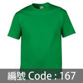 印童裝Tee TS005 167C