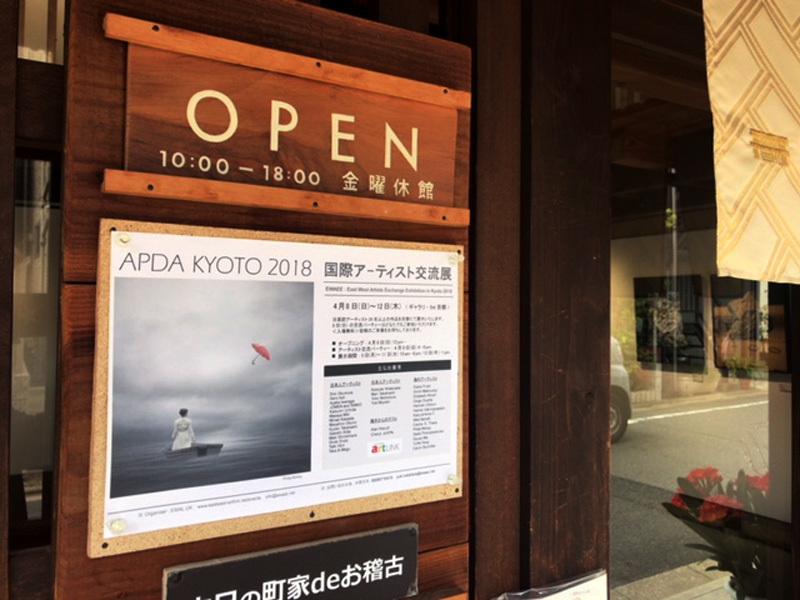 APDA Kyoto Award 2018