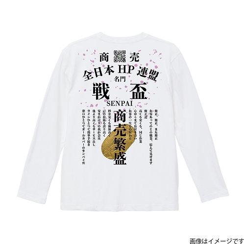 社会人特攻Tシャツ