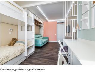 Есть задача: Гостиная и детская в одной комнате. Совмещать детскую и гостиную как-то не принято — тр