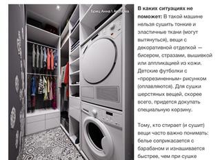 Вопрос: Где сушить белье, если не «на веревочке»?  Сравним электроприборы для сушки и разберемся — о