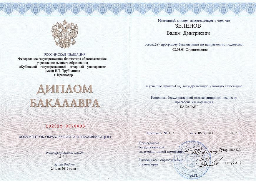 Диплом Вадим Зеленов