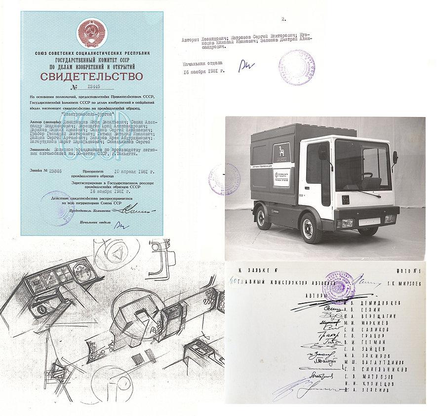 Электромобиль ВАЗ 2802 список авторов.jp
