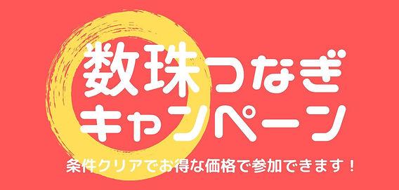 パンプ数珠つなぎキン カフェ.jpg