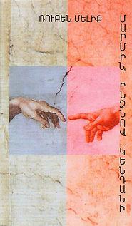 couverture de livre , 2 mains se rejoignent