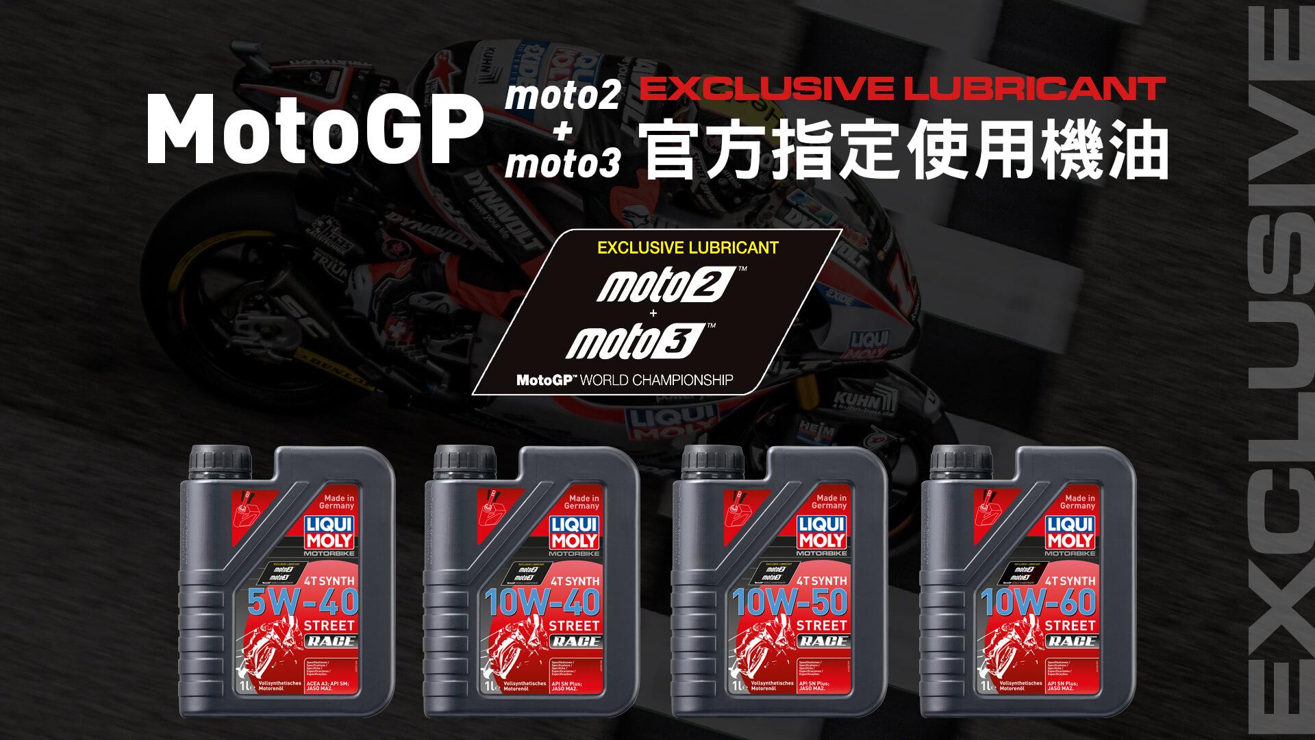 MotoGP官方指定使用機油