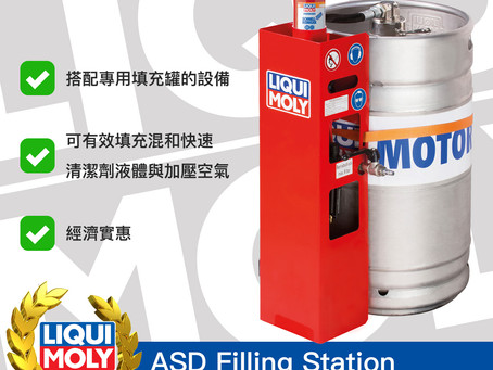 #Product365 ASD Filling Station ASD加液站