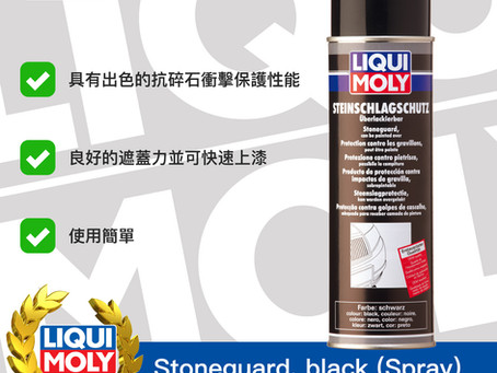 #Product365 Stoneguard, black (Spray) 防碎石保護噴劑-黑色