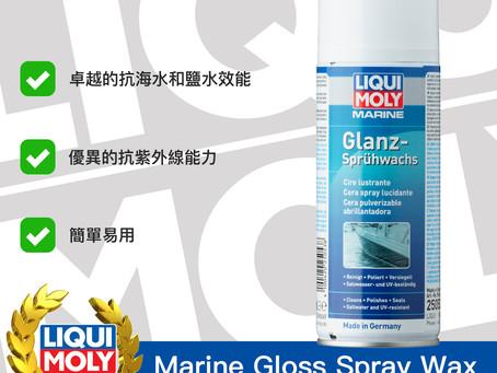 #Product365 Marine Gloss Spray Wax 船舶光澤噴蠟