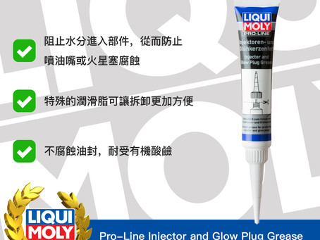 #Product365 Pro-Line Injector and Glow Plug Grease 噴油嘴與火星塞(預熱塞)油膏