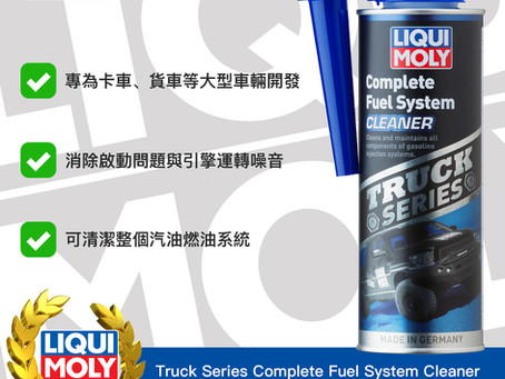 #Product365 Truck Series Complete Fuel System Cleaner 卡車專用汽油系統清潔劑