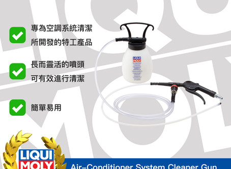 #Product365 Air-Conditioner System Cleaner Gun 空調系統清潔劑專用特工