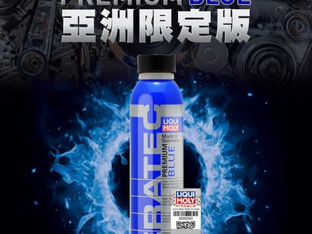 Cera Tec Premium BLUE 陶瓷保護機油精【亞洲限定版】