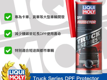 #Product365 Truck Series DPF Protector 卡車柴油顆粒過濾器保護劑