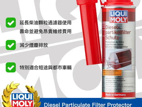 #Product365 Diesel Particulate Filter Protector 柴油顆粒過濾器保護劑