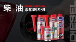 柴油添加劑系列