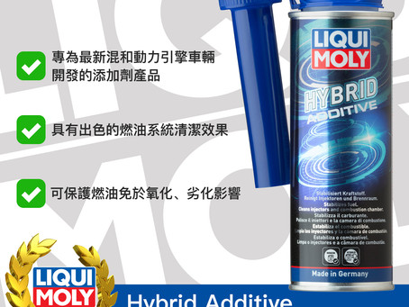#Product365 Hybrid Additive 油電車汽油添加劑