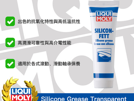 #Product365 Silicone Grease Transparent 透明矽脂油膏