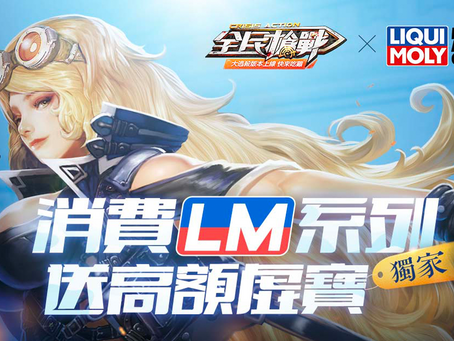 【LIQUI MOLY x 全民槍戰 合作活動開跑】