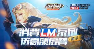 LIQUI MOLY event