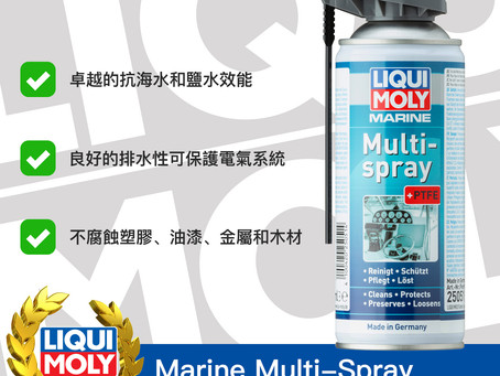 #Product365 Marine Multi-Spray 船舶多功能噴劑