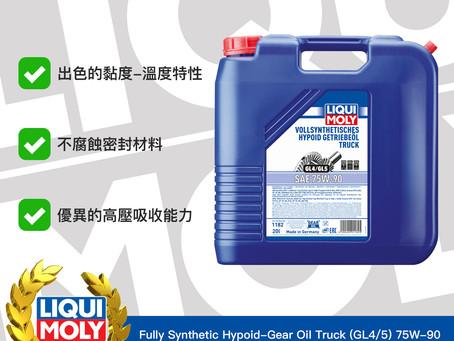#Product365 Fully Synthetic Hypoid-Gear Oil Truck (GL4/5) 75W-90 全合成卡車齒輪油