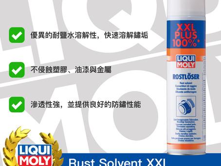 #Product365 Rust Solvent XXL 除鏽溶劑XXL