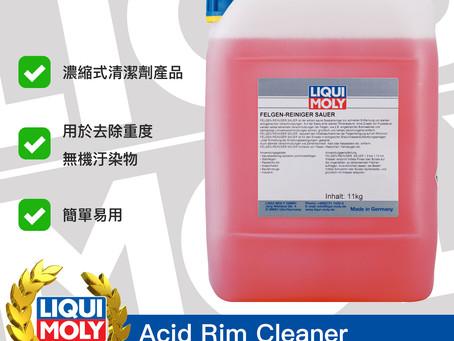 #Product365 Acid Rim Cleaner 酸性輪框清潔劑