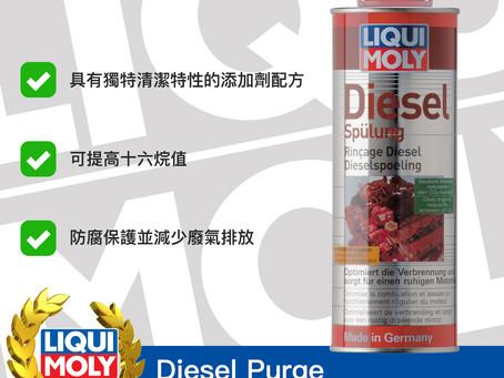 #Product365 Diesel Purge 柴油燃油系統清潔劑