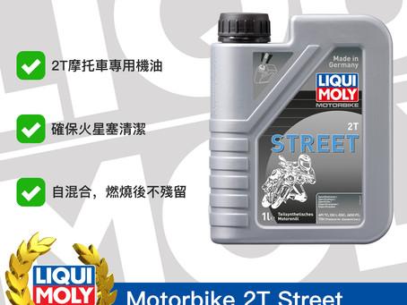 #Product365 Motorbike 2T Street 街車型摩托車機油