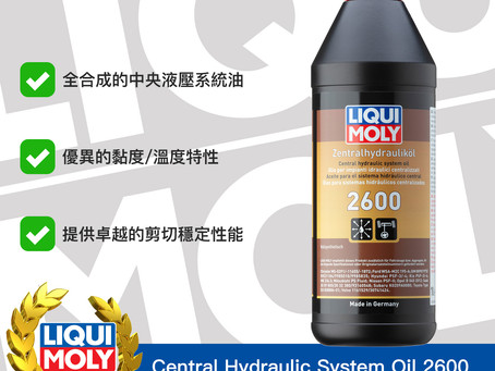 #Product365 Central Hydraulic System Oil 2600 中央液壓系統油