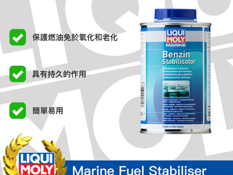 #Product365 Marine Fuel Stabiliser 船舶燃油穩定劑
