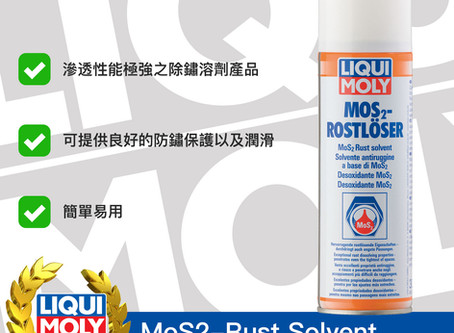 #Product365 MoS2-Rust Solvent 二硫化鉬除鏽溶劑