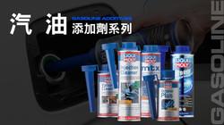 汽油添加劑系列
