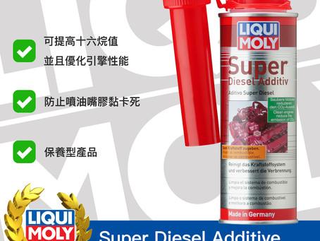 #Product365 Super Diesel Additive 超級柴油添加劑