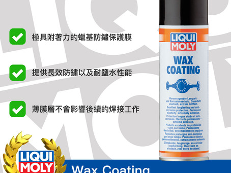 #Product365 Wax Coating 蠟質防鏽噴劑