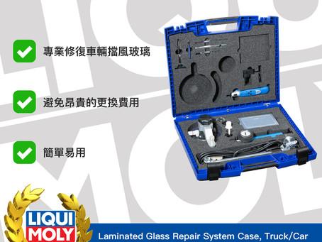 #Product365 Laminated Glass Repair System Case, Truck/Car 擋風玻璃修復組-商用車/轎車