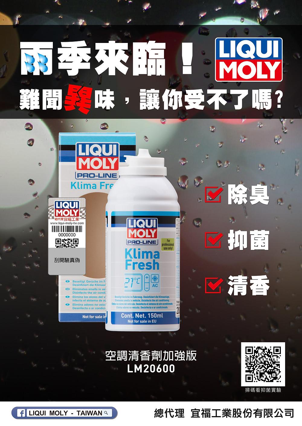 LIQUI MOLY 空調清香劑加強版