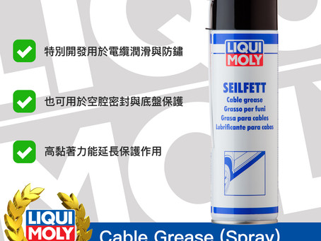 #Product365 Cable Grease (Spray) 電纜油膏