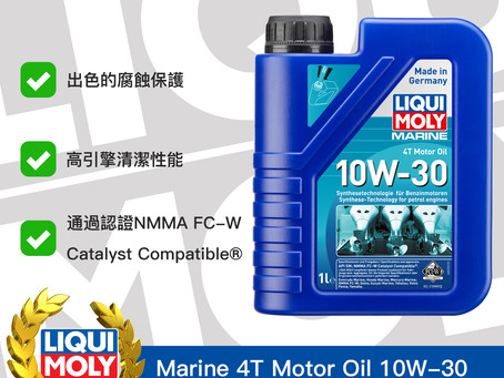 #Product365 Marine 4T Motor Oil 10W-30 船舶專用合成機油