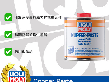 #Product365 Copper Paste 銅質油膏