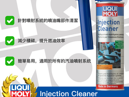 #Product365  Injection Cleaner 噴油嘴清潔劑