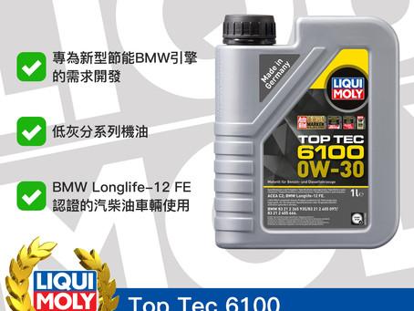 #Product365 Top Tec 6100 頂級科技機油 0W-30