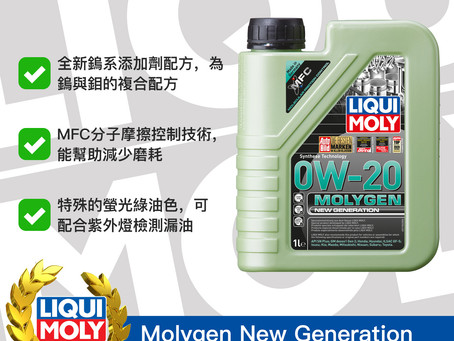 #Product365 Molygen New Generation 新一代魔護機油 0W-20