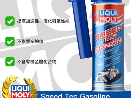 #Product365 Speed Tec Gasoline 高效能汽油添加劑