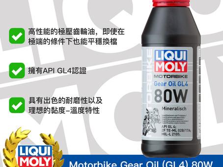 #Product365 Motorbike Gear Oil (GL4) 80W 摩托車齒輪油