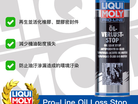 #Product365 Pro-Line Oil Loss Stop 機油防漏劑