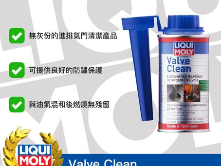 #Product365 Valve Clean 進排氣門清潔劑